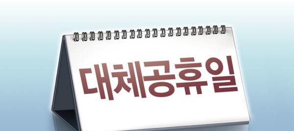 대체공휴일. 사진/연합뉴스